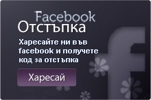 Facebook Стани наш фен